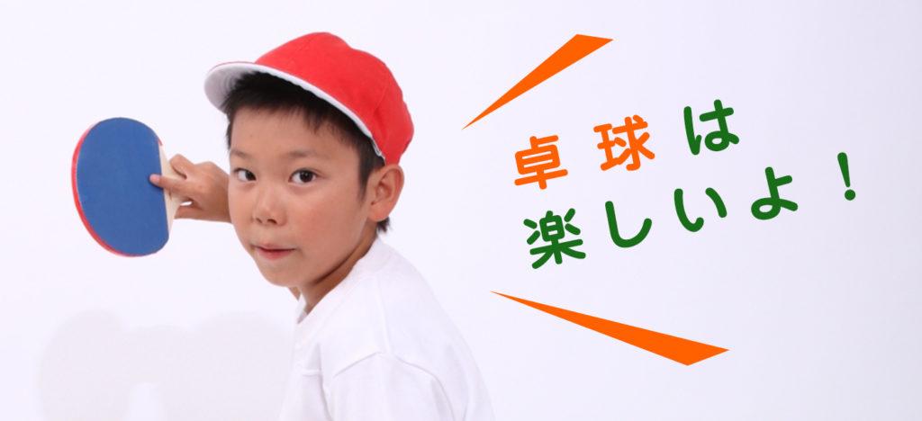 「卓球広場Link 1周年記念」小学生シングルス交流試合